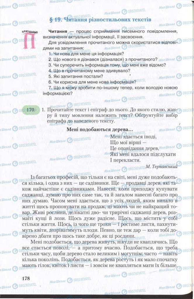Учебники Укр мова 11 класс страница  178