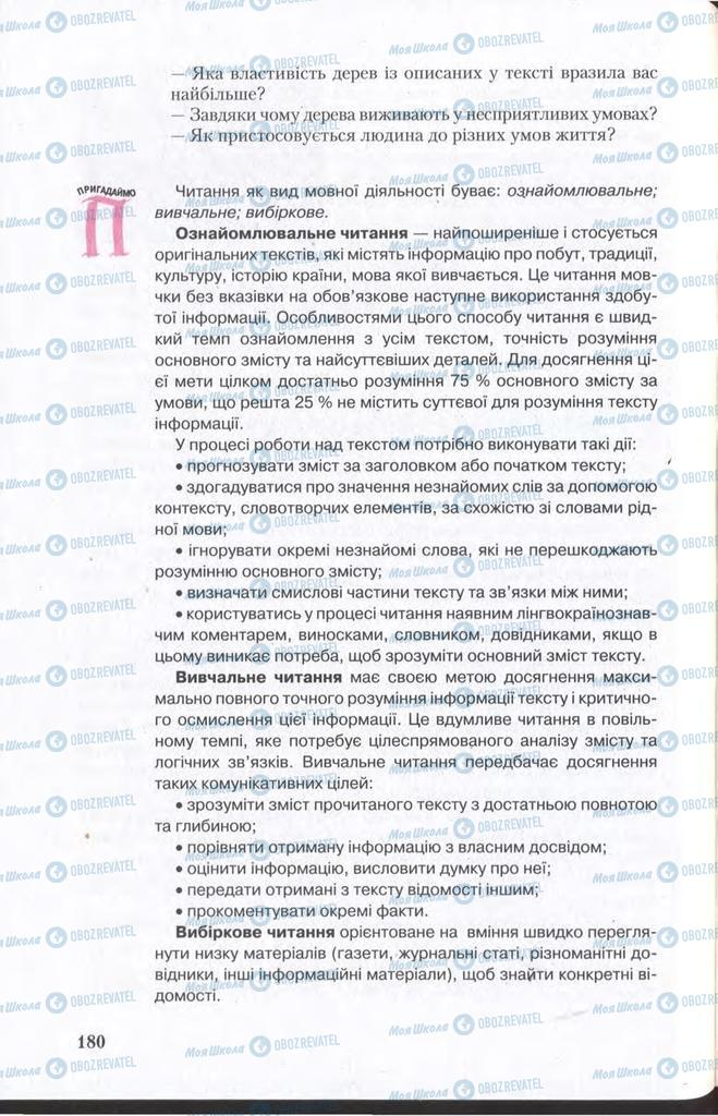 Учебники Укр мова 11 класс страница 180