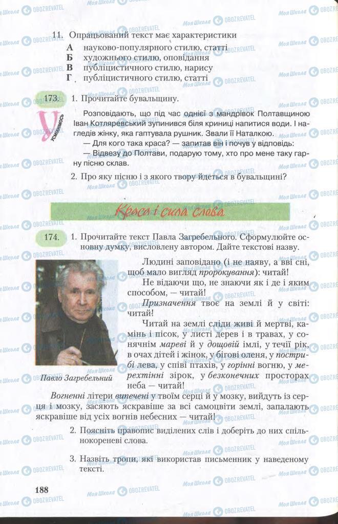 Учебники Укр мова 11 класс страница 188