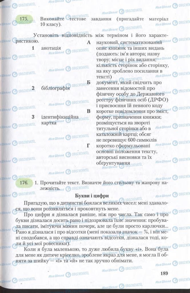 Учебники Укр мова 11 класс страница 189