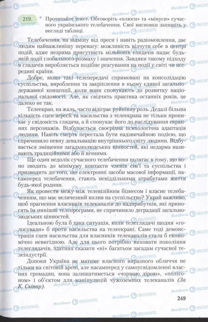 Учебники Укр мова 11 класс страница 249