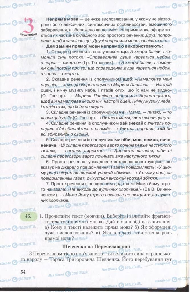 Учебники Укр мова 11 класс страница 54
