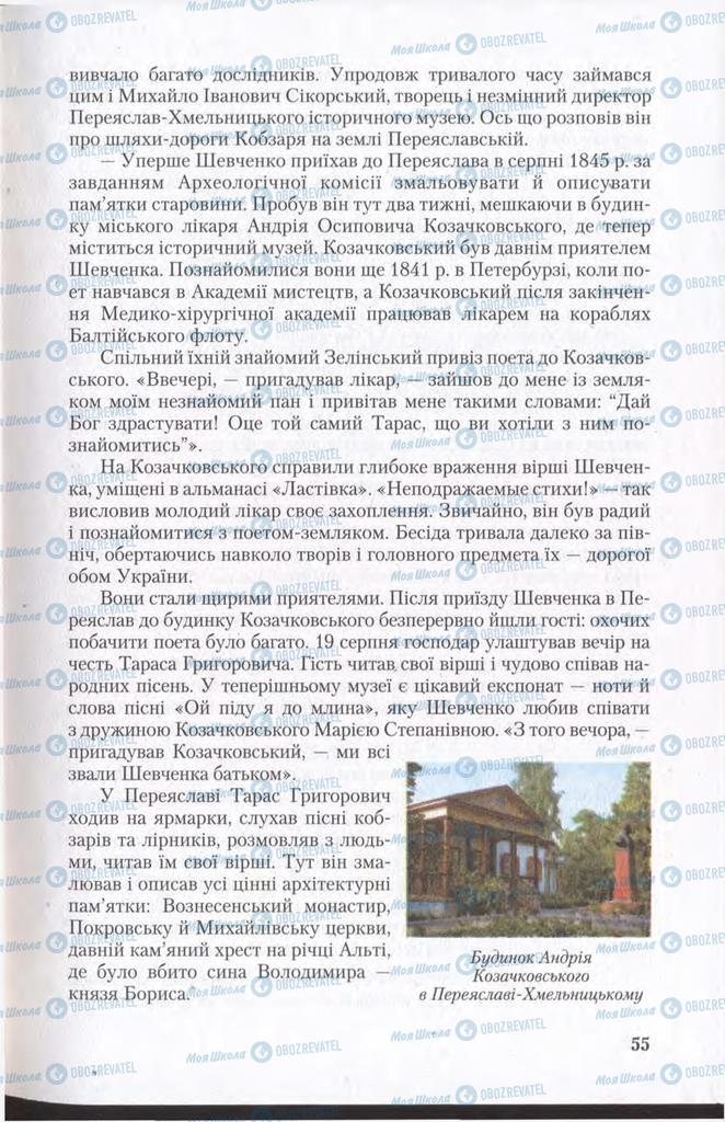 Учебники Укр мова 11 класс страница 55