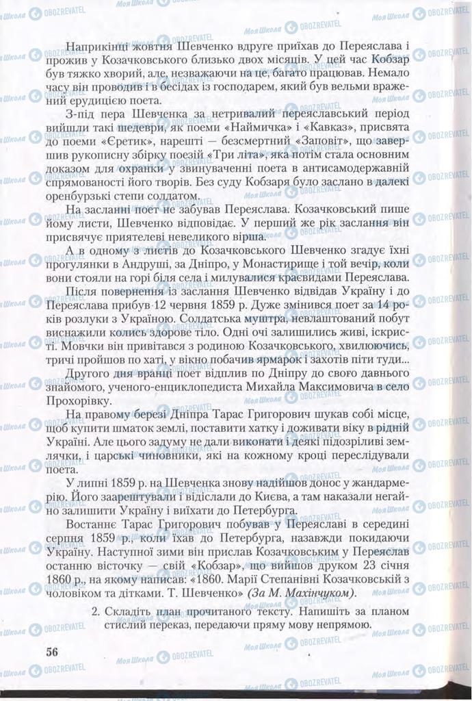 Учебники Укр мова 11 класс страница 56