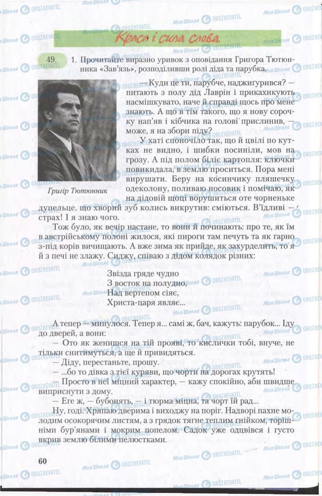 Учебники Укр мова 11 класс страница 60