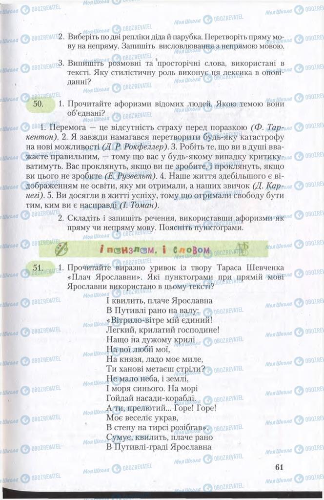 Учебники Укр мова 11 класс страница 61