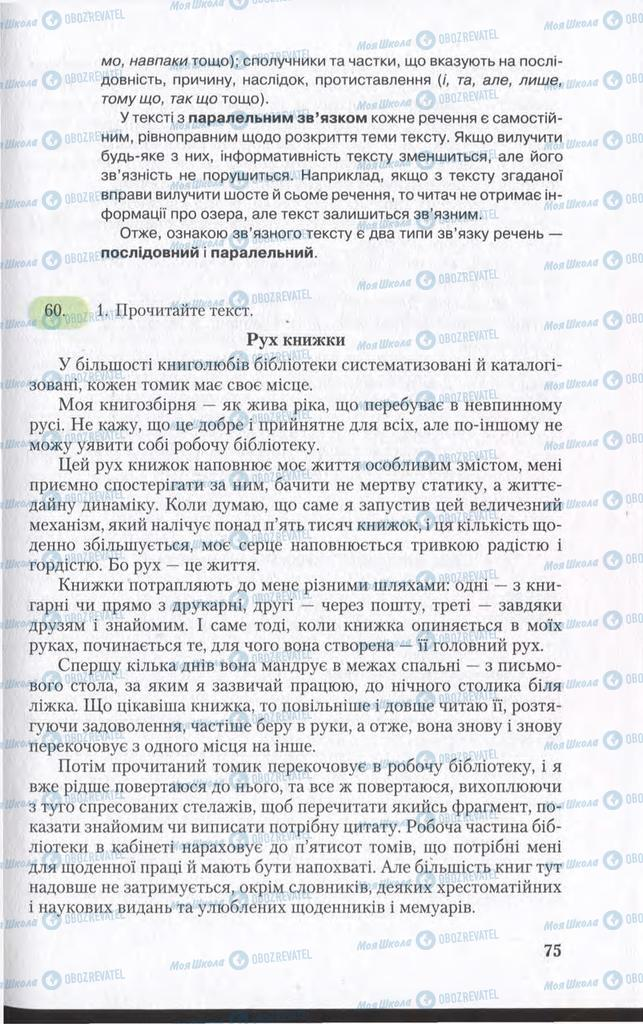 Учебники Укр мова 11 класс страница 75