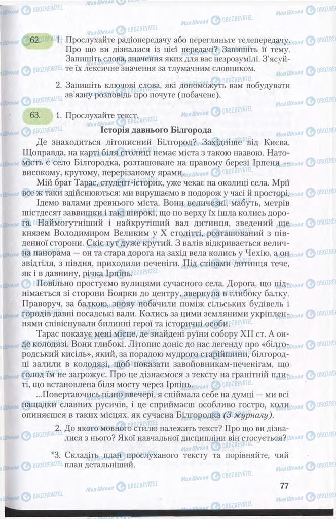 Учебники Укр мова 11 класс страница 77