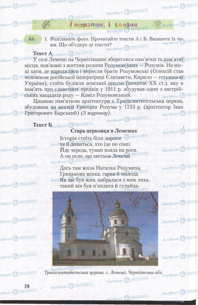 Учебники Укр мова 11 класс страница 78