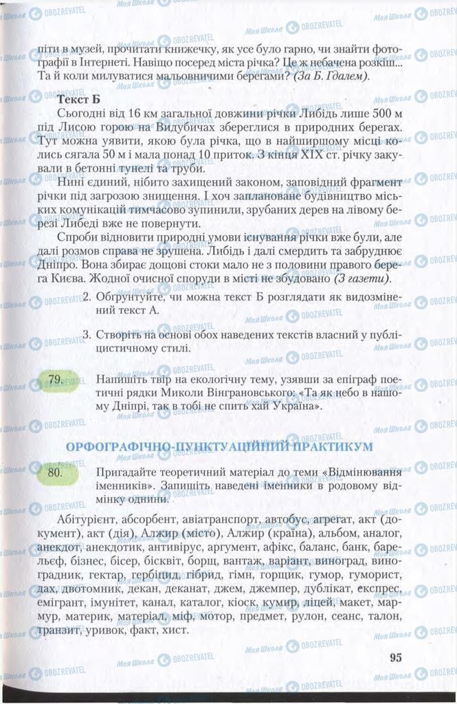 Підручники Українська мова 11 клас сторінка 95