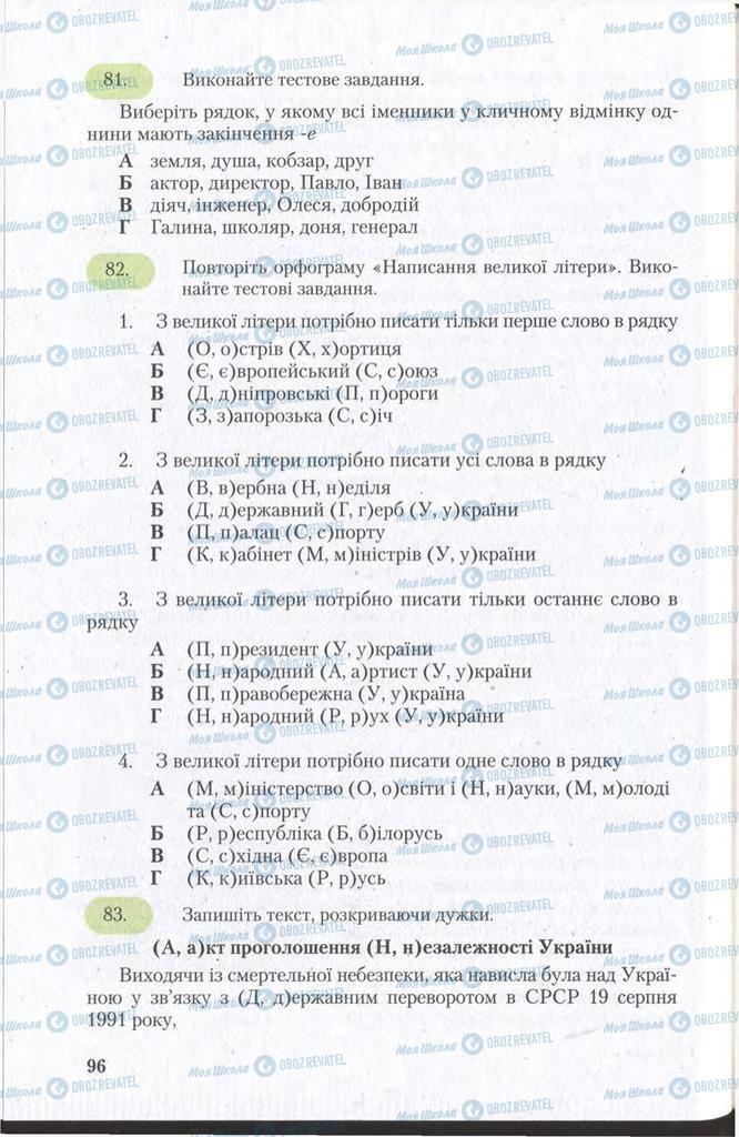 Учебники Укр мова 11 класс страница 96