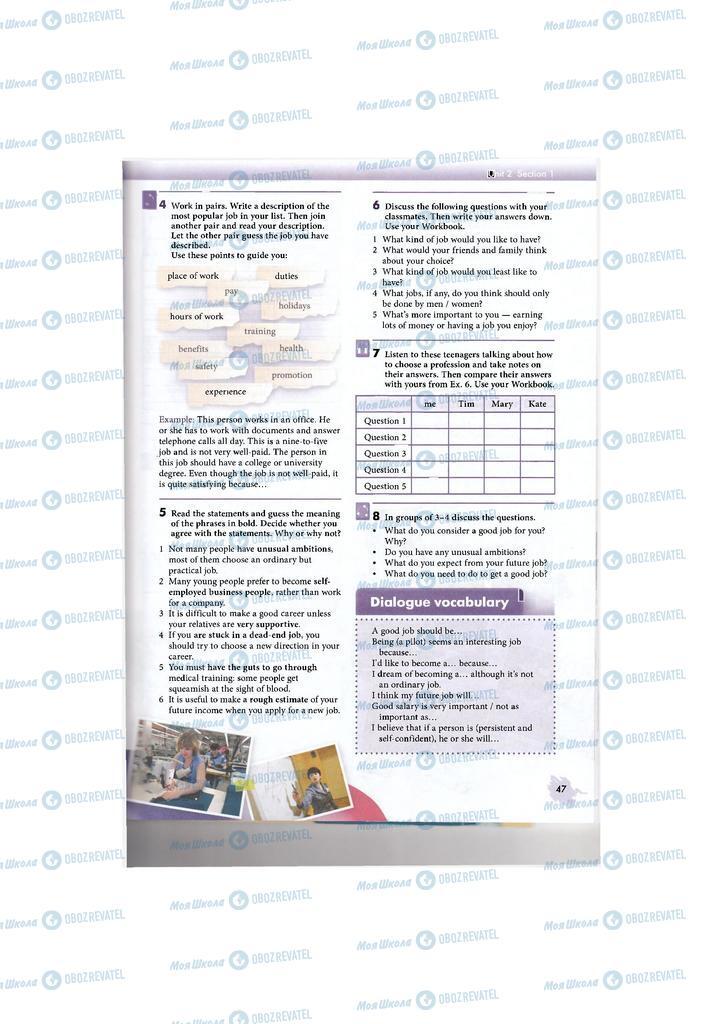 Підручники Англійська мова 11 клас сторінка  47