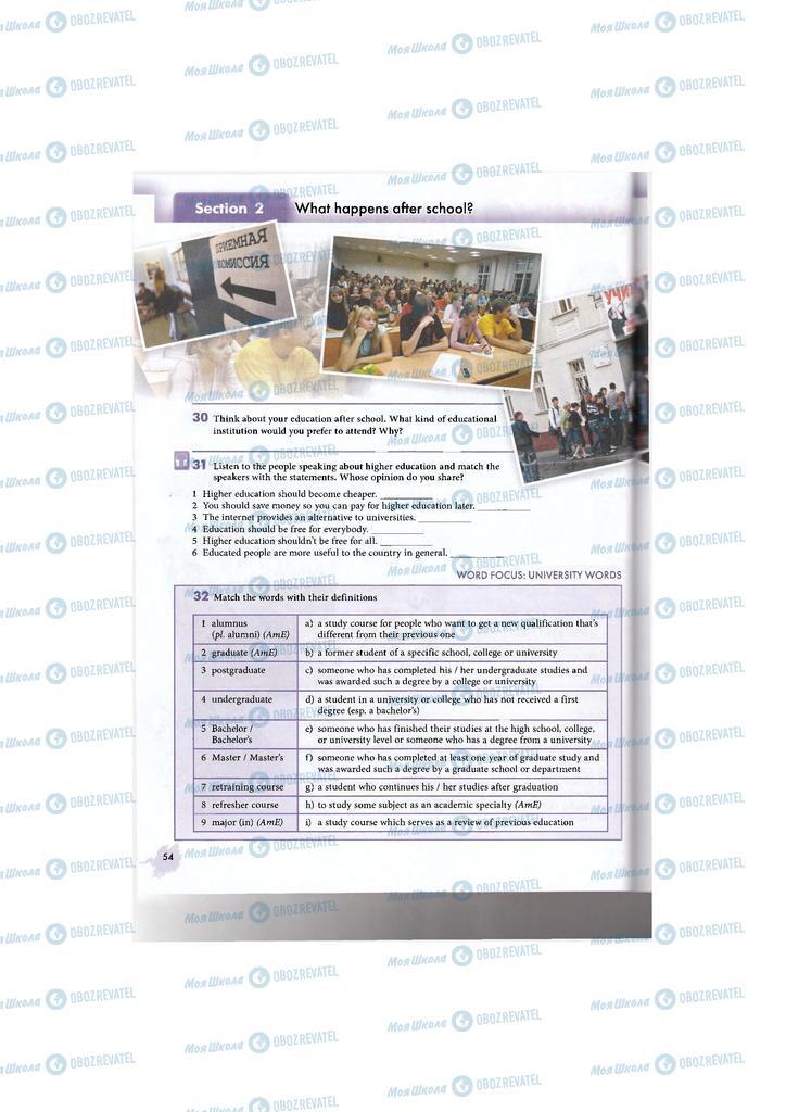 Учебники Английский язык 11 класс страница 54