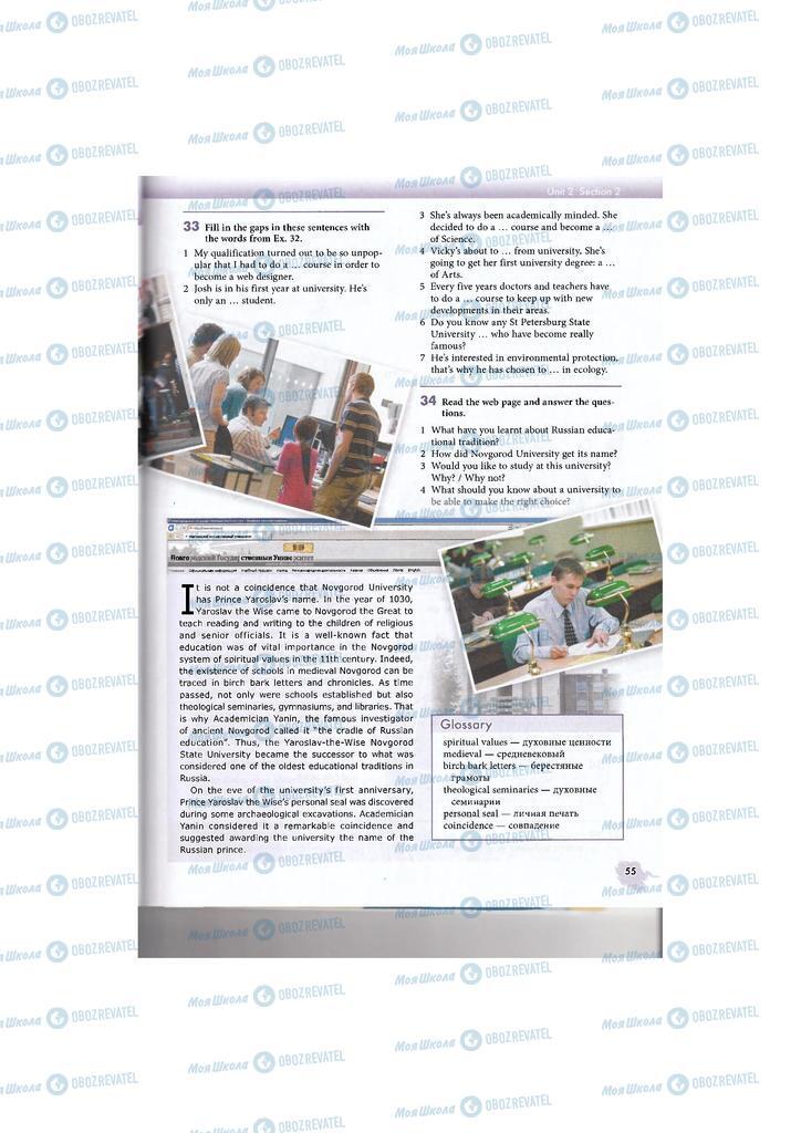 Підручники Англійська мова 11 клас сторінка 55