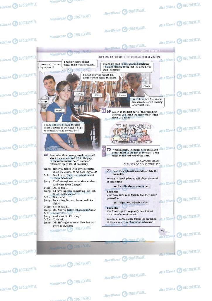 Підручники Англійська мова 11 клас сторінка 65