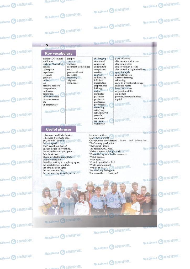 Підручники Англійська мова 11 клас сторінка 74