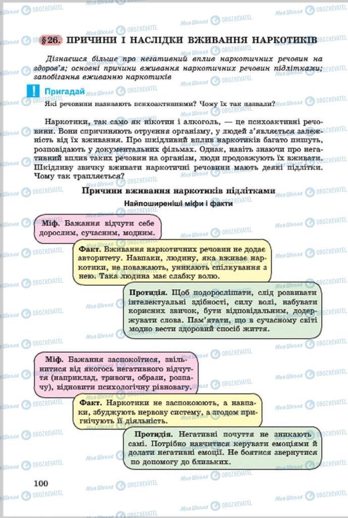 Учебники Основы здоровья 7 класс страница 100