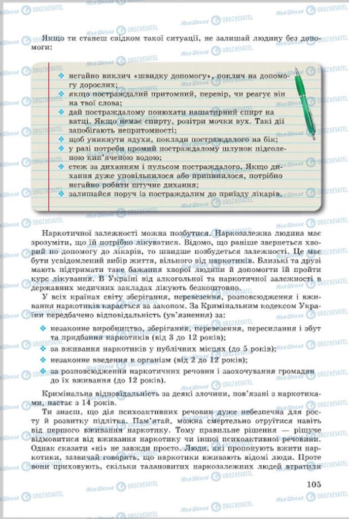 Учебники Основы здоровья 7 класс страница 105