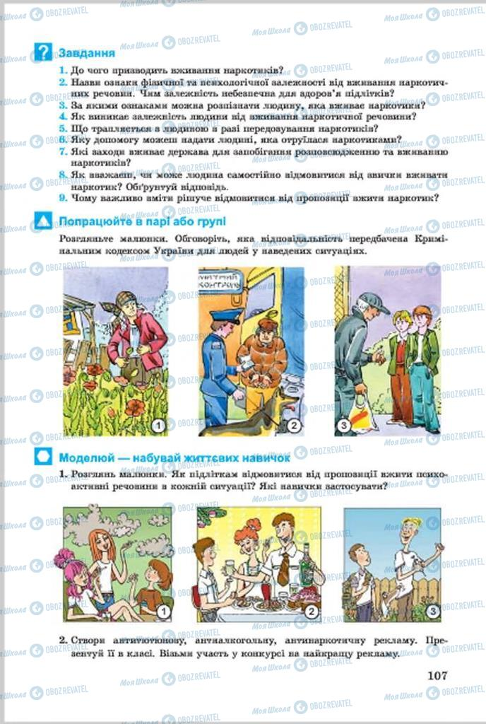 Учебники Основы здоровья 7 класс страница 107