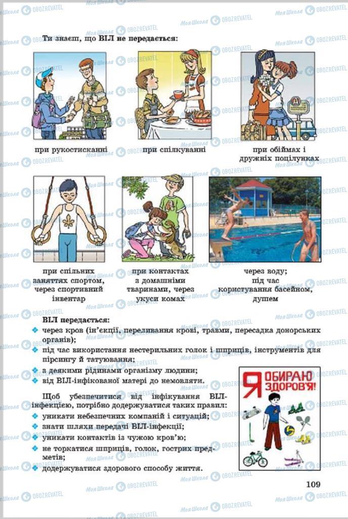 Підручники Основи здоров'я 7 клас сторінка 109