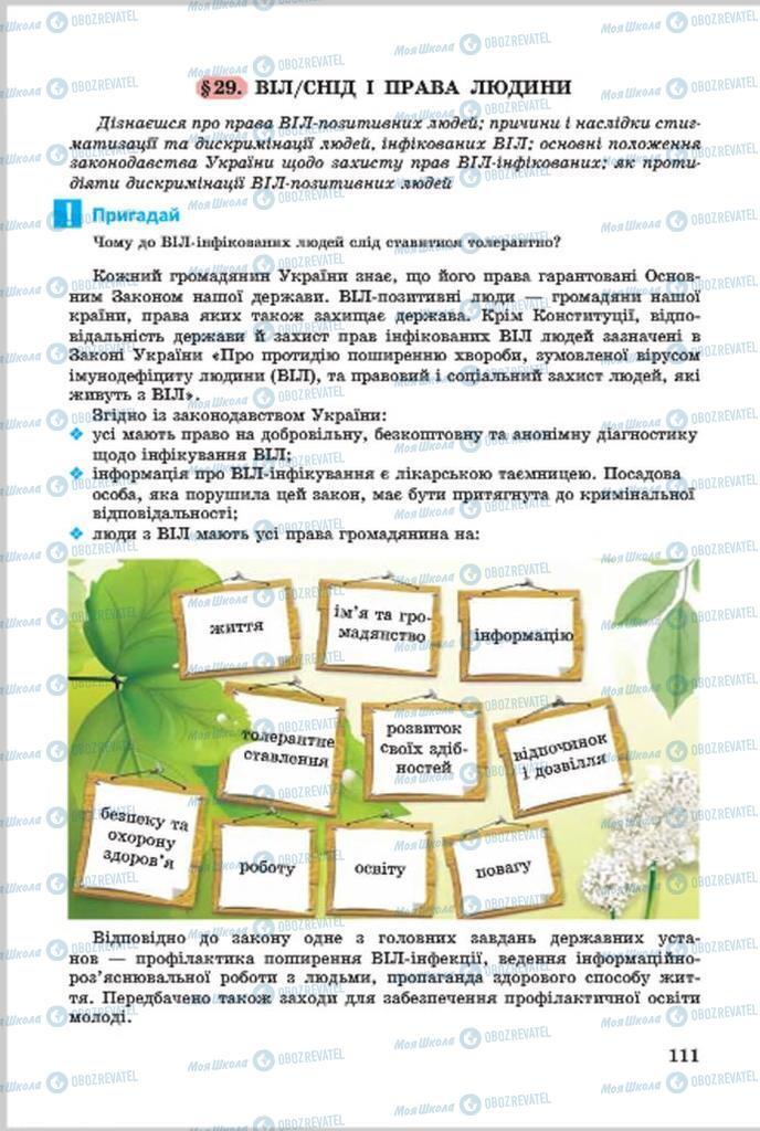 Учебники Основы здоровья 7 класс страница 111