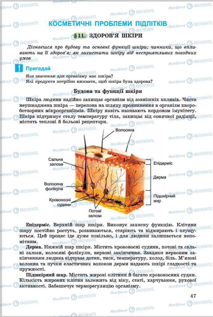 Учебники Основы здоровья 7 класс страница  47