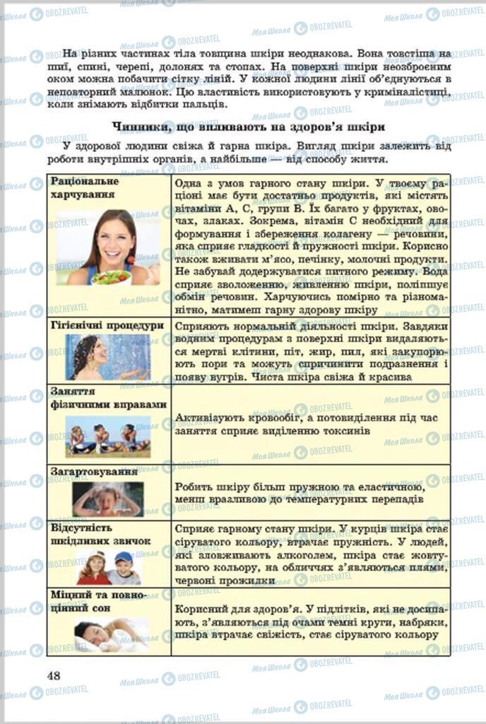 Учебники Основы здоровья 7 класс страница 48
