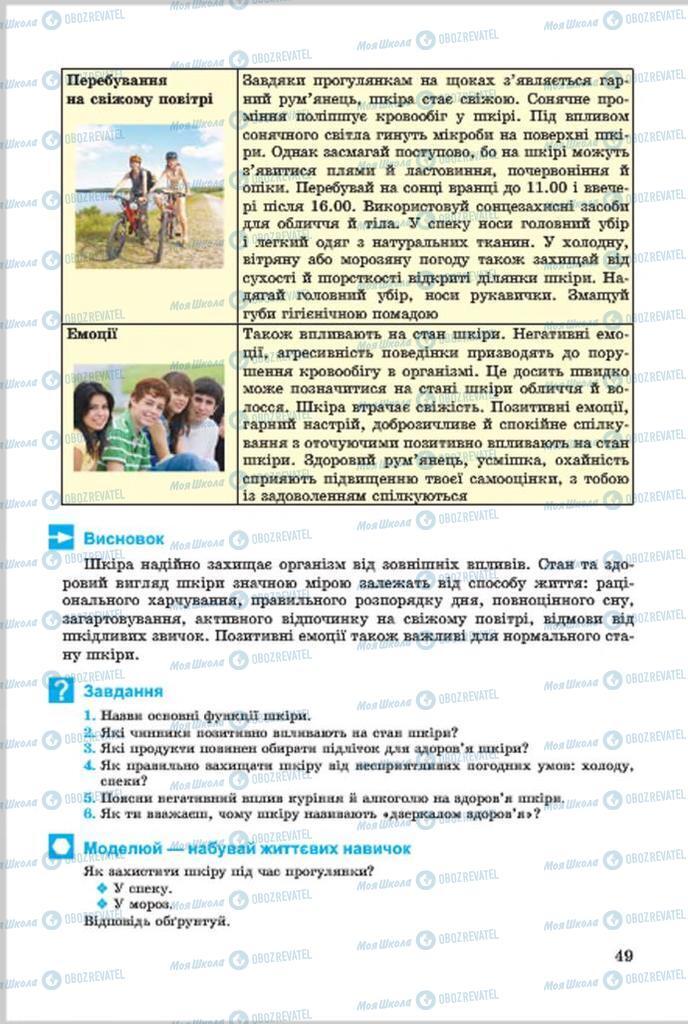 Учебники Основы здоровья 7 класс страница 49