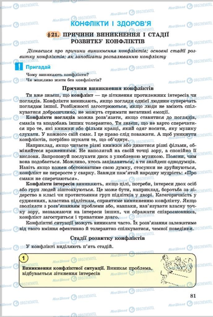 Підручники Основи здоров'я 7 клас сторінка  81