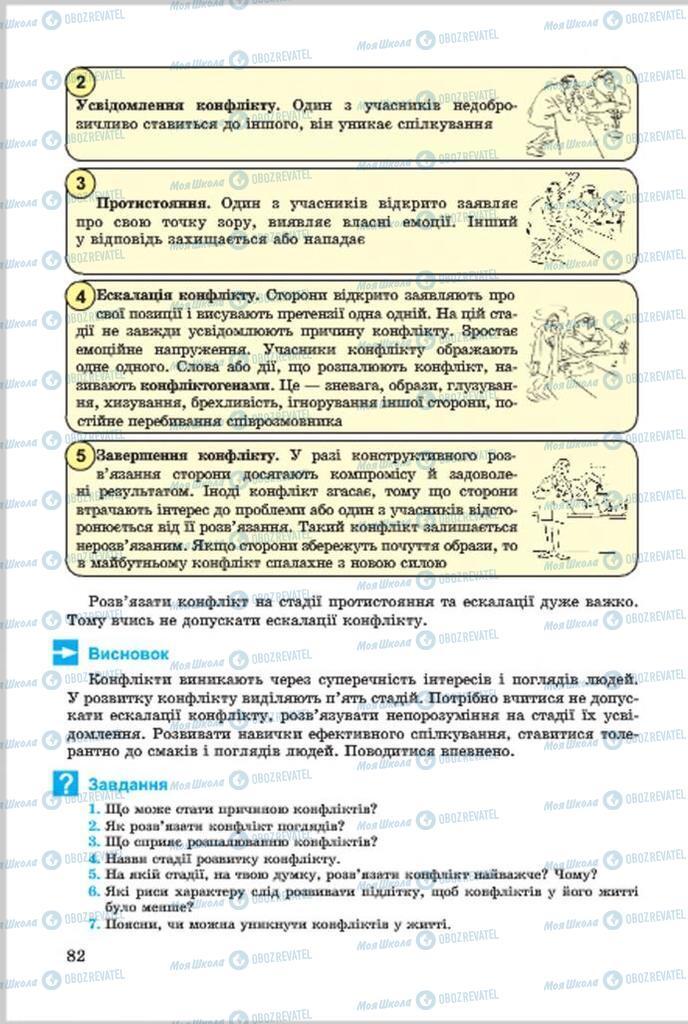 Учебники Основы здоровья 7 класс страница  82