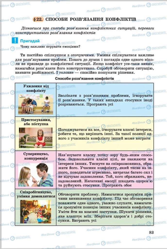 Підручники Основи здоров'я 7 клас сторінка 83