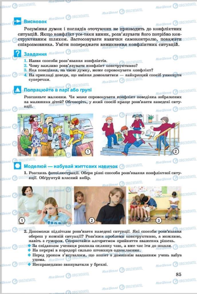 Учебники Основы здоровья 7 класс страница 85