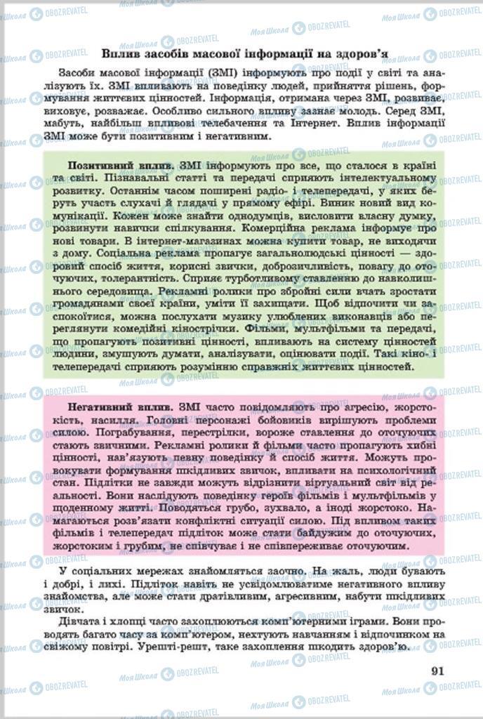 Учебники Основы здоровья 7 класс страница 91