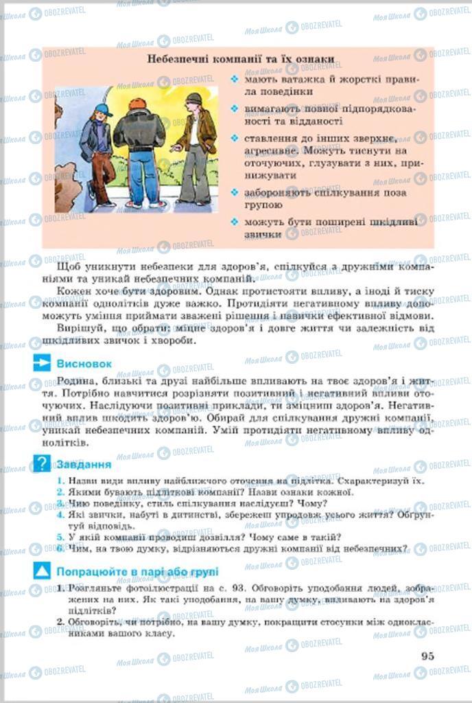 Учебники Основы здоровья 7 класс страница 95