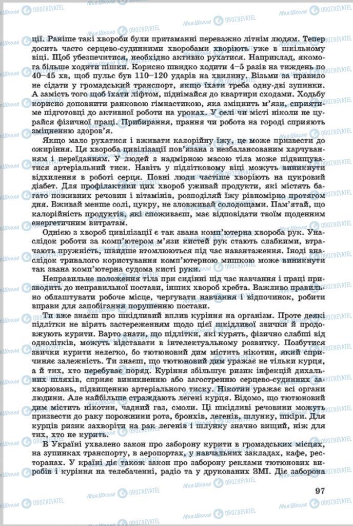 Учебники Основы здоровья 7 класс страница 97