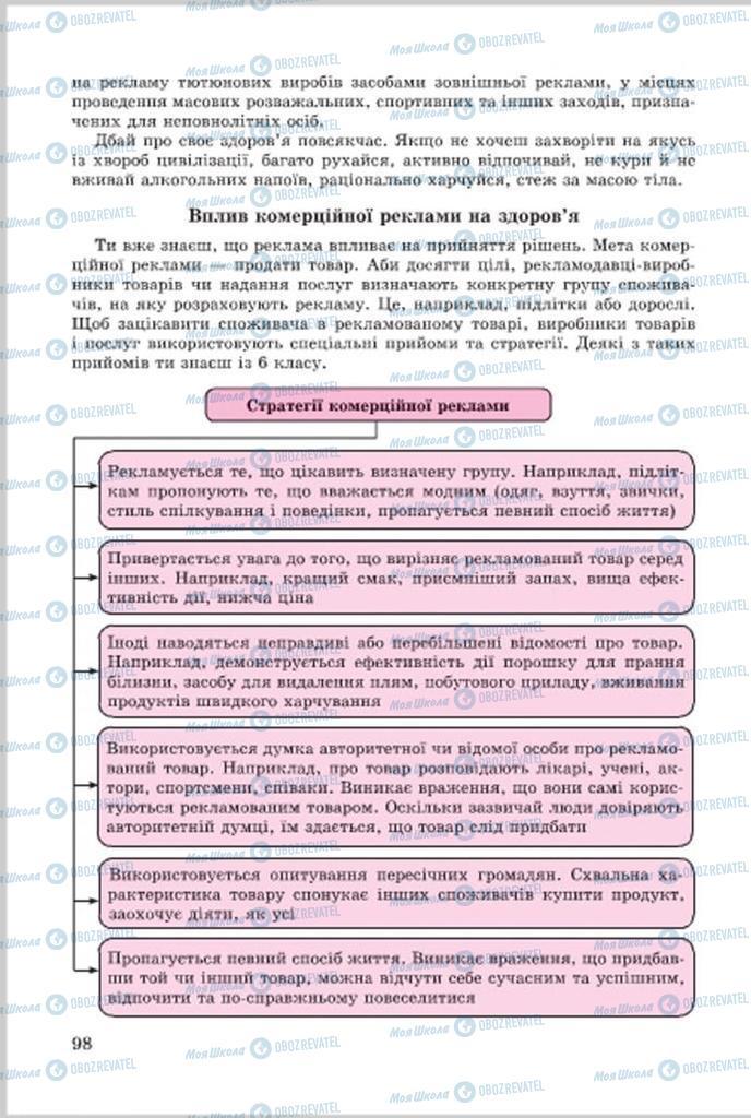 Учебники Основы здоровья 7 класс страница 98