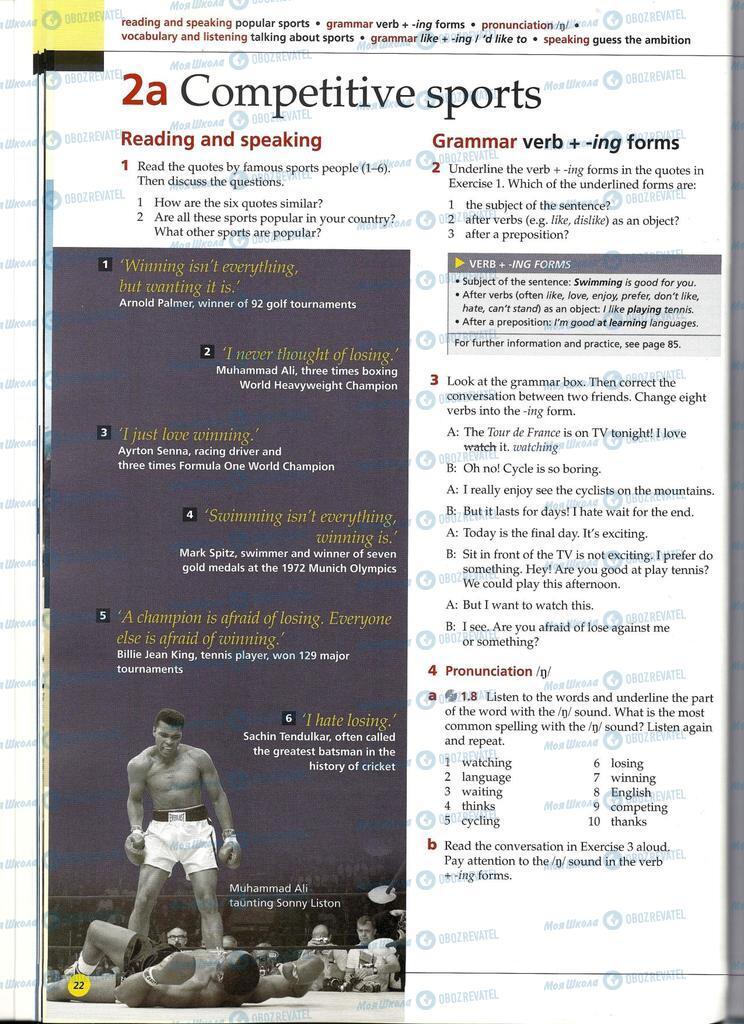 Підручники Англійська мова 11 клас сторінка  22