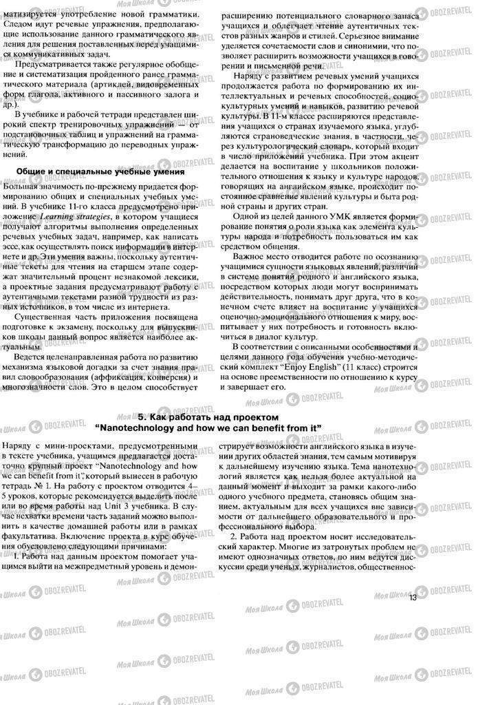 Учебники Английский язык 11 класс страница  13