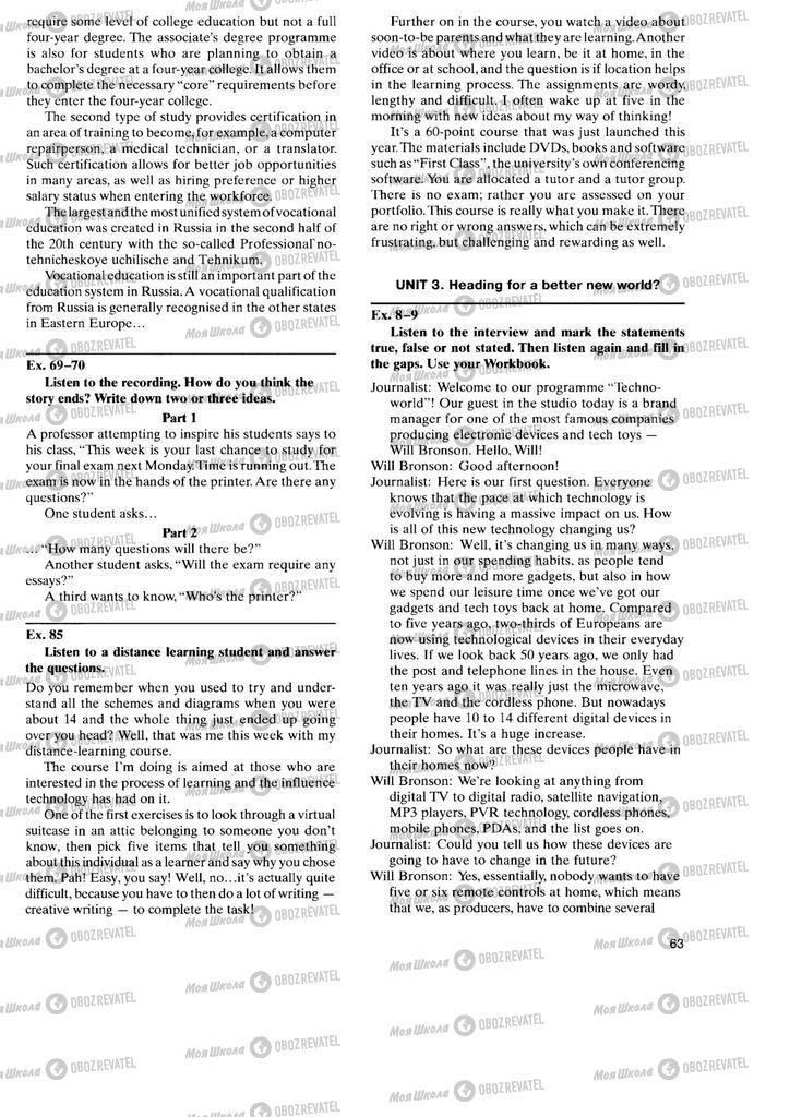 Підручники Англійська мова 11 клас сторінка 63