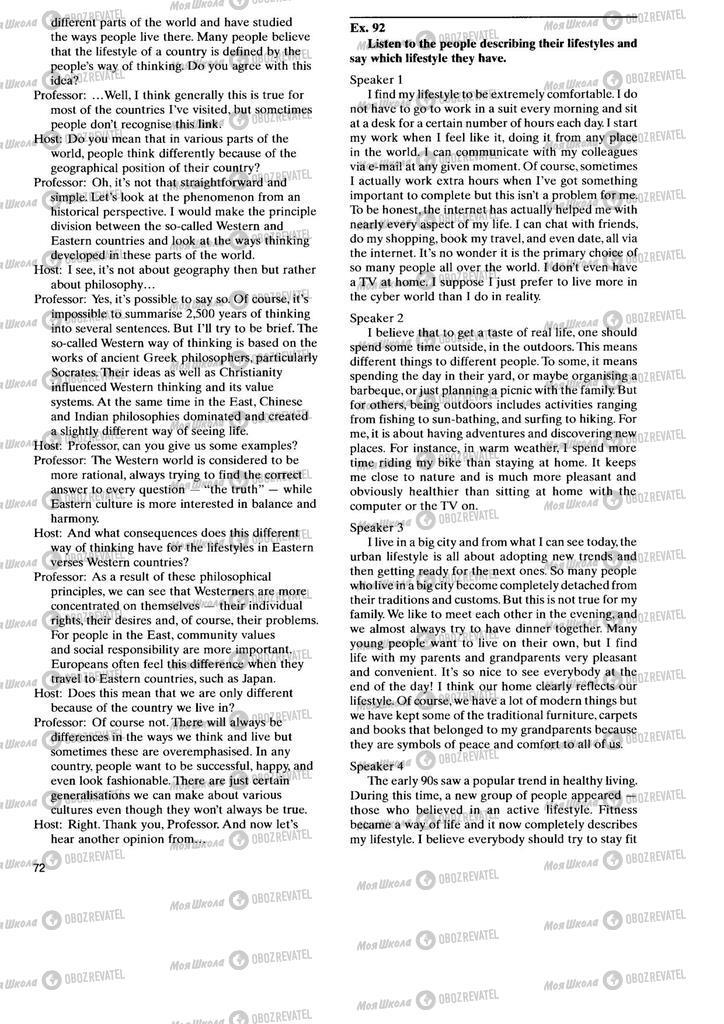 Учебники Английский язык 11 класс страница 72
