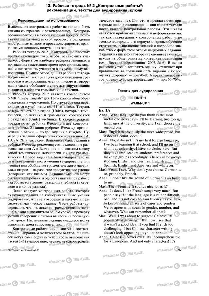 Підручники Англійська мова 11 клас сторінка  97