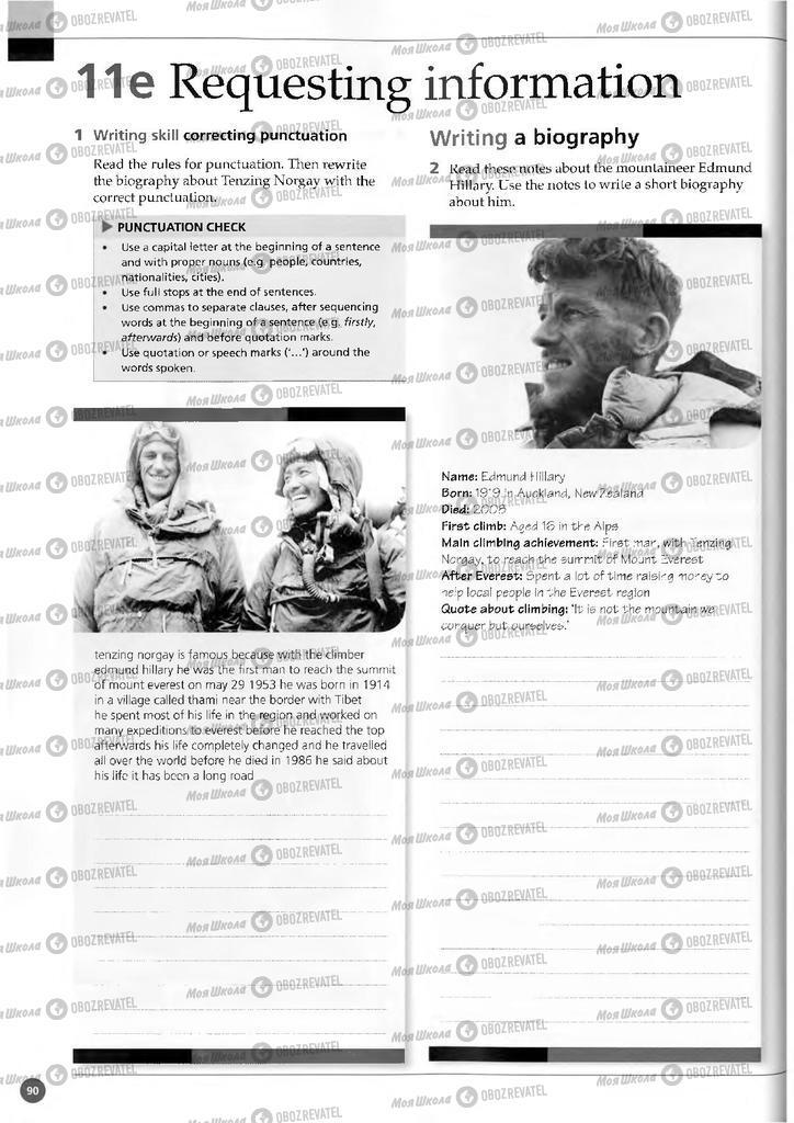 Учебники Английский язык 11 класс страница 90