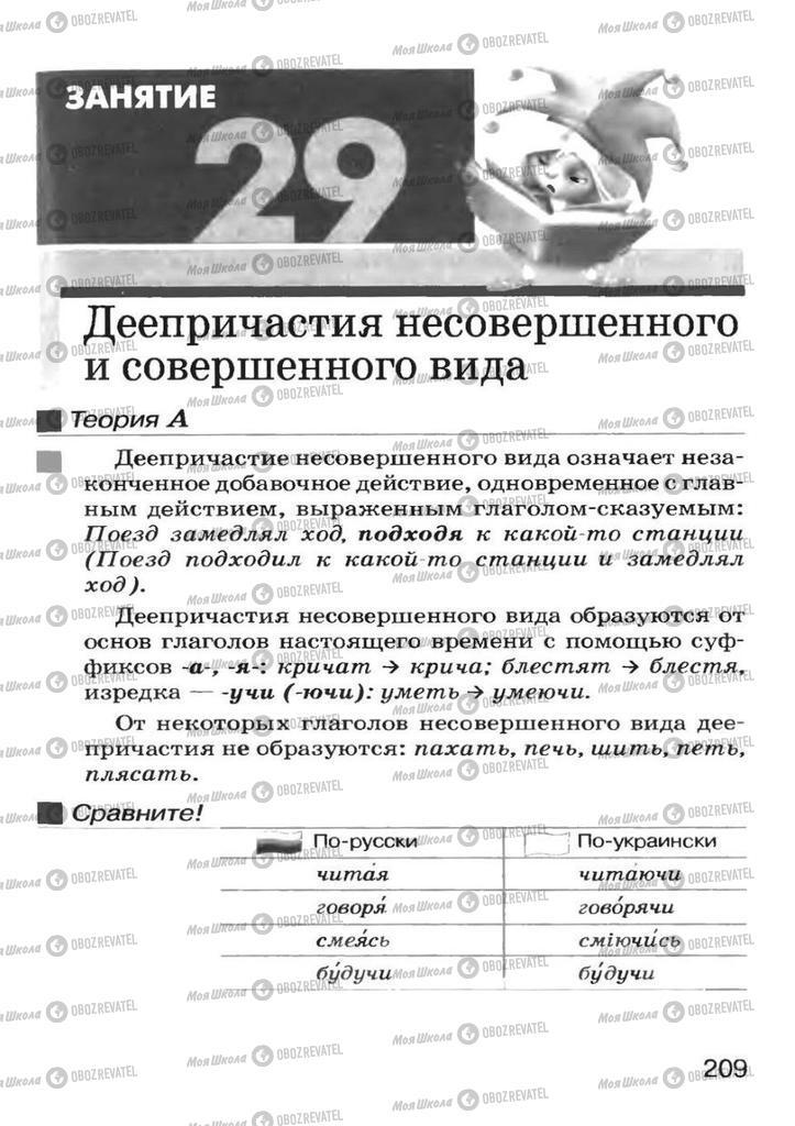 Учебники Русский язык 7 класс страница 209