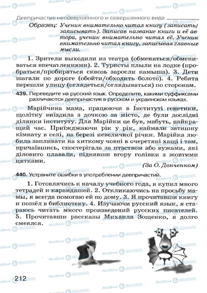 Учебники Русский язык 7 класс страница 212