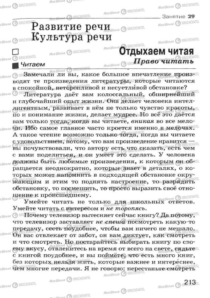 Учебники Русский язык 7 класс страница 213