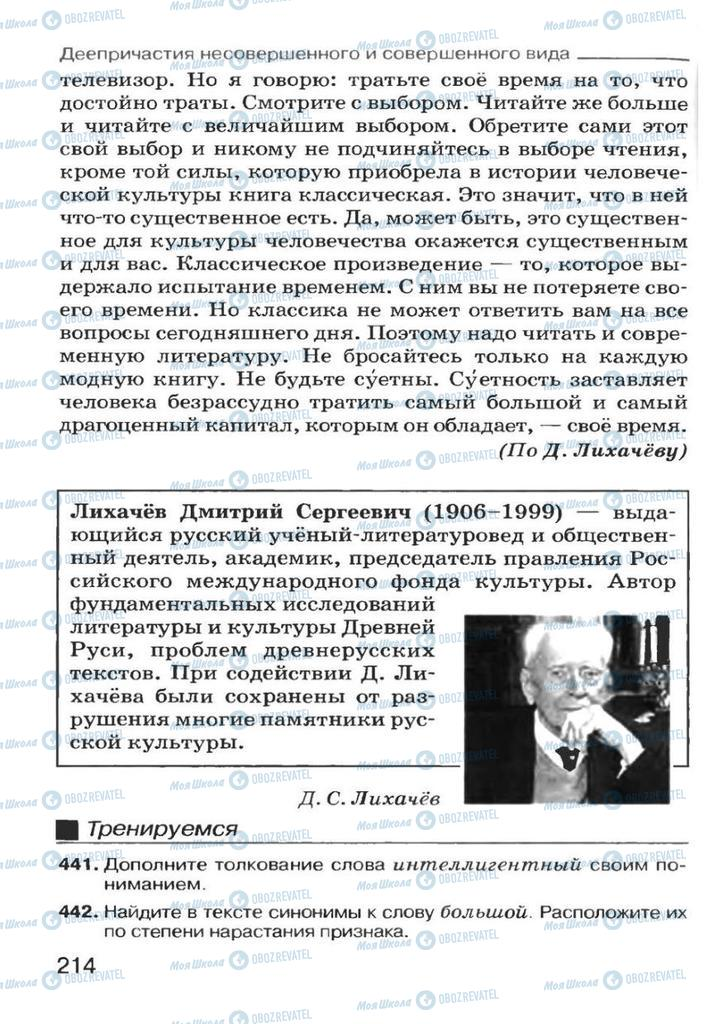Учебники Русский язык 7 класс страница 214