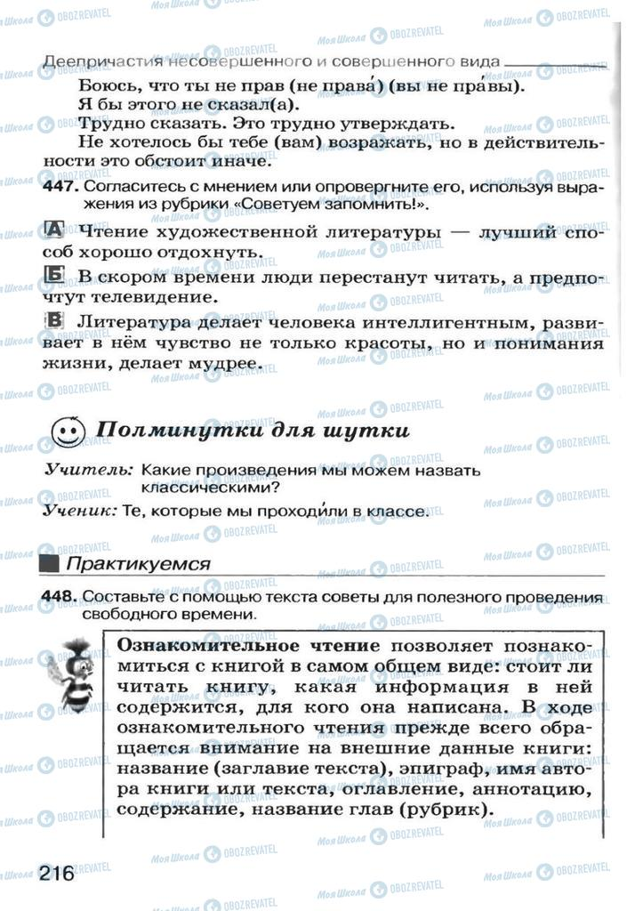Учебники Русский язык 7 класс страница 216