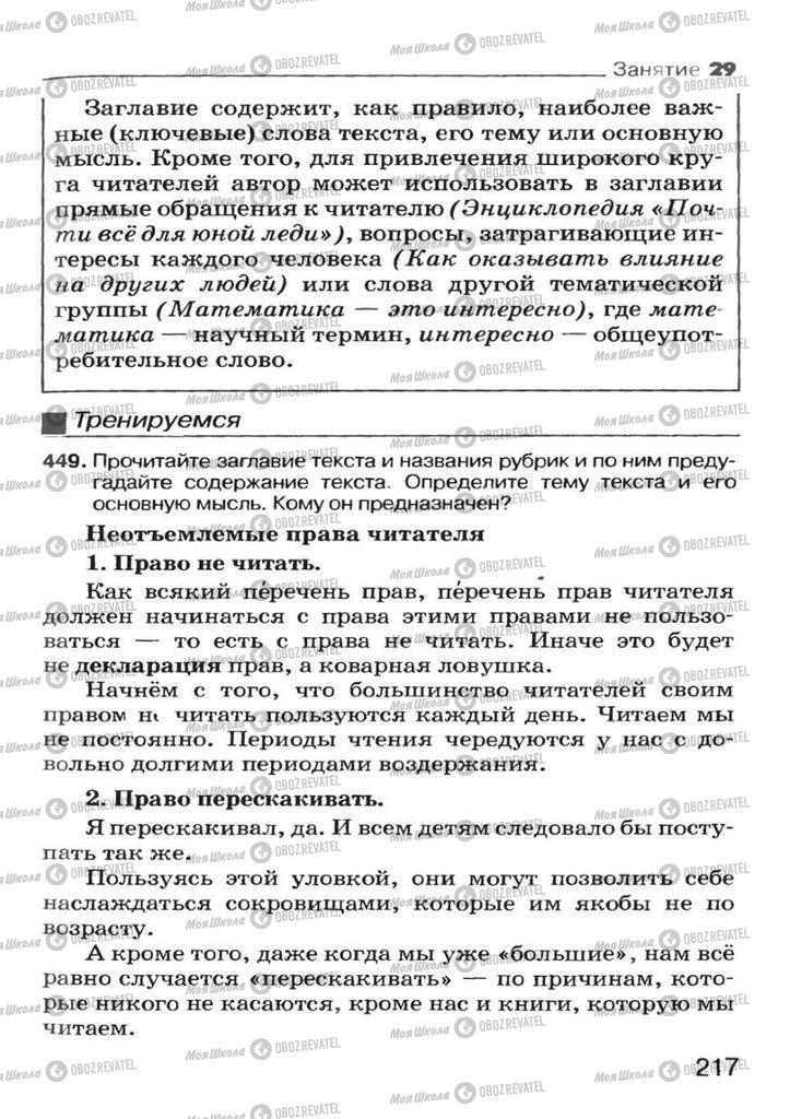 Учебники Русский язык 7 класс страница 217
