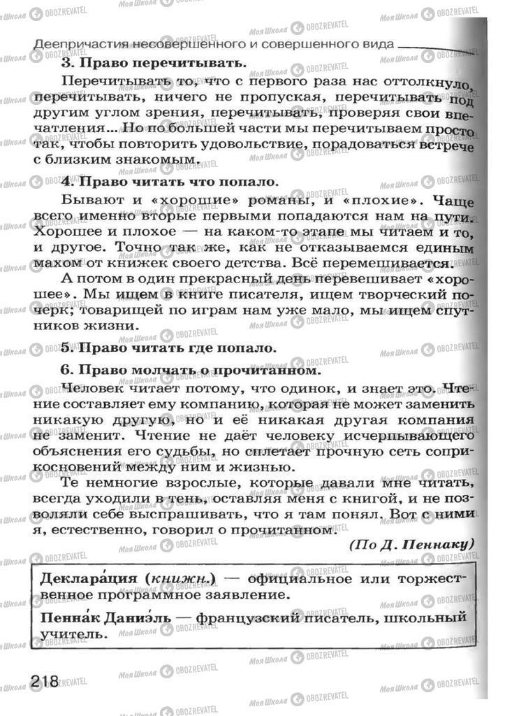 Підручники Російська мова 7 клас сторінка 218