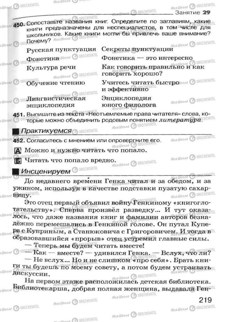 Підручники Російська мова 7 клас сторінка 219